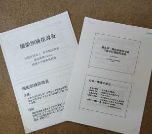 日本鍼灸師会主催で行われた鍼灸師の機能訓練指導員についてのプログラムのレジュメ