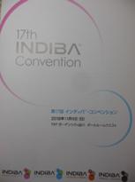 インディバコンベンション大会のパンフレット