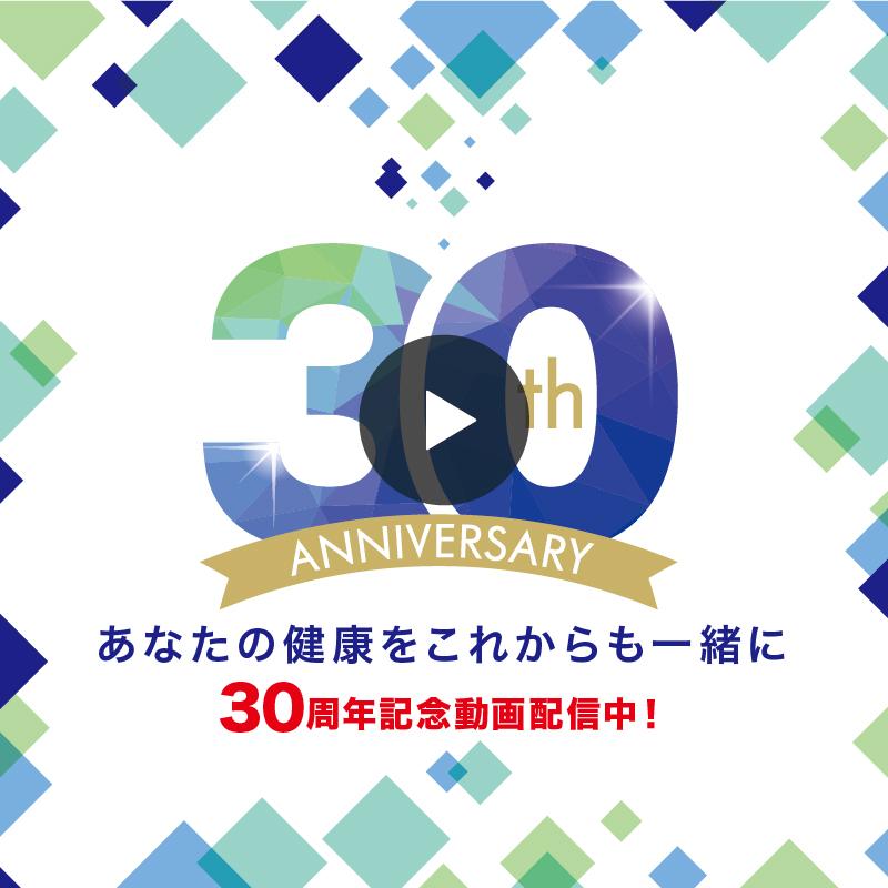 30周年記念