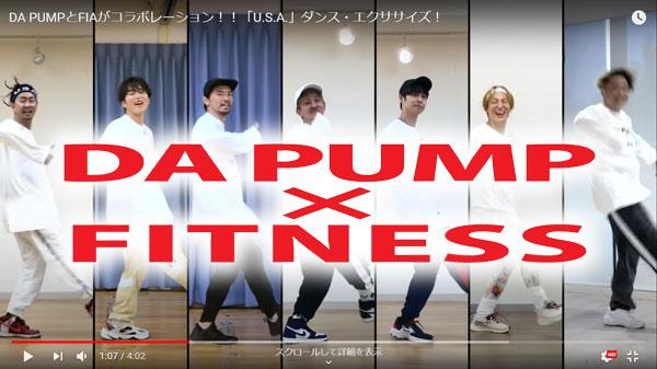 「U.S.A」ダンス・エクササイズバージョン。DA PUMPとFIAのコラボレーション企画