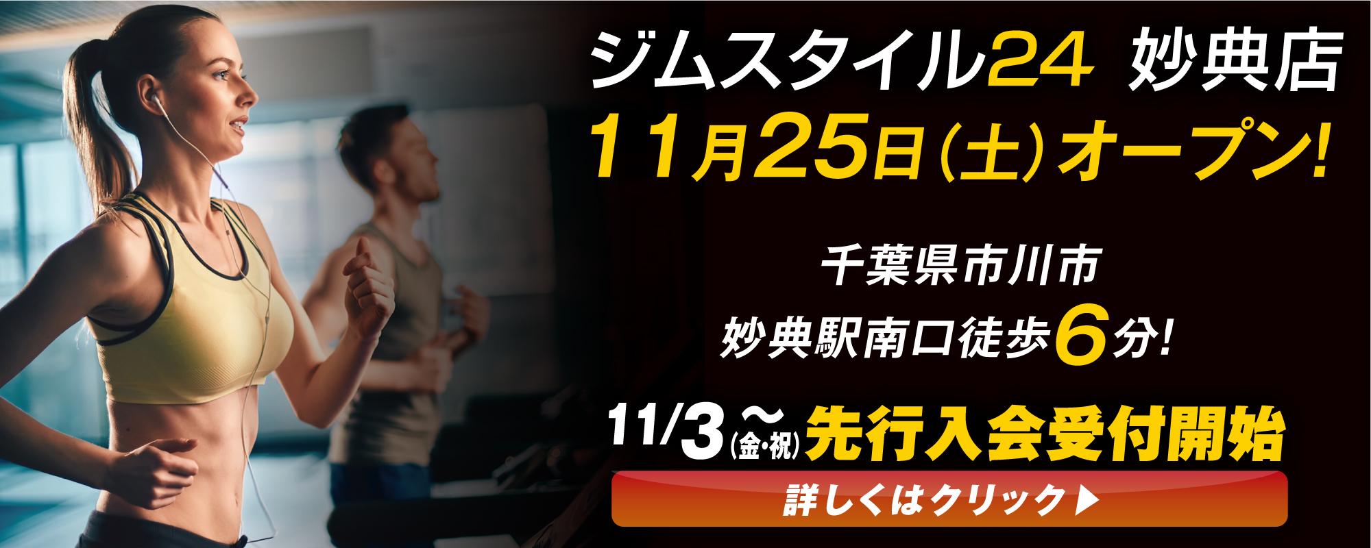 ジムスタイル24 妙典店 11月25日(土)オープン! 11月3日(金・祝)入会受付開始