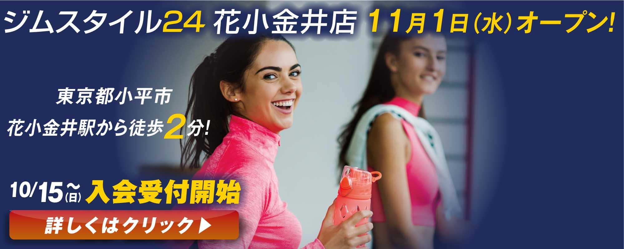 ジムスタイル24 花小金井店 11月1日(水)オープン! 10月15日(日)入会受付開始