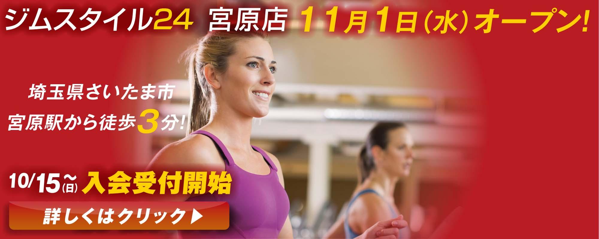 ジムスタイル24 宮原店 11月1日(水)オープン! 10月15日(日)入会受付開始