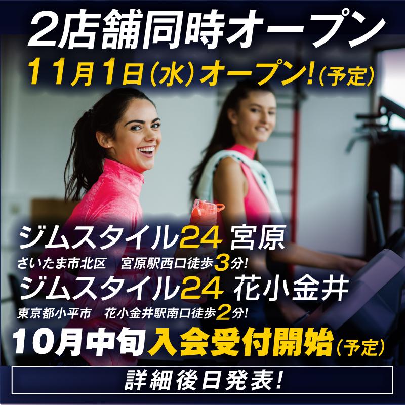 ジムスタイル24宮原 ジムスタイル24花小金井 2017年11月1日オープン!(予定)