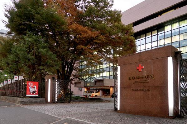 日本赤十字社本社さま外観