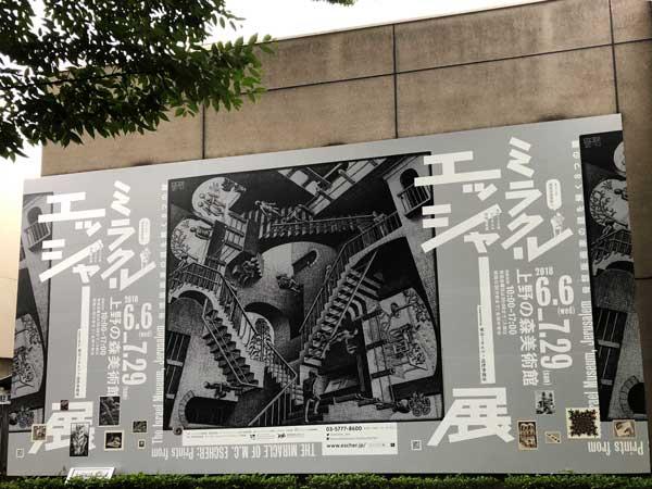 上野の森美術館 ミラクルエッシャー展