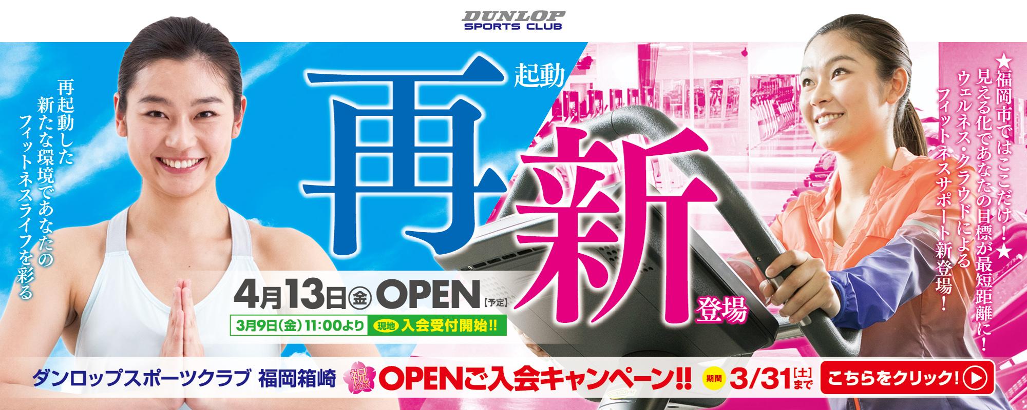 ダンロップスポーツクラブ福岡箱崎の入会予約情報