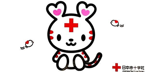 日本赤十字社の公式マスコットキャラクター「ハートラちゃん」