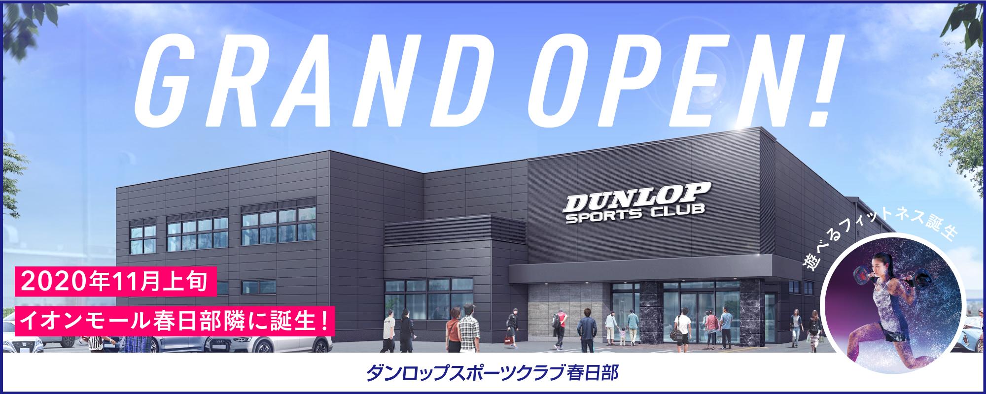 ダンロップスポーツクラブ春日部がイオンモール春日部の隣に開業予定